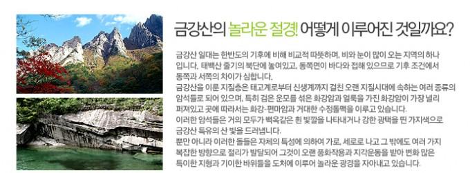 금강산의-놀라운-절경.jpg1.jpg