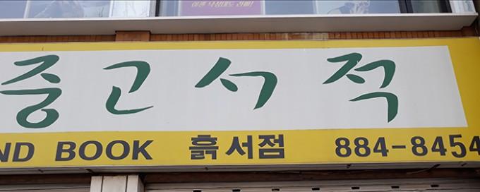 서울 관악구 서울대 부근의 고서점 [흙서점].jpg