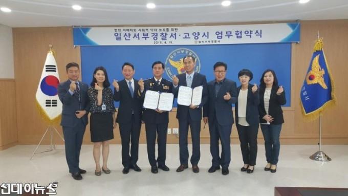 1_고양시-일산서부경찰서, 복지사각지대 지원에 '맞손'.JPG