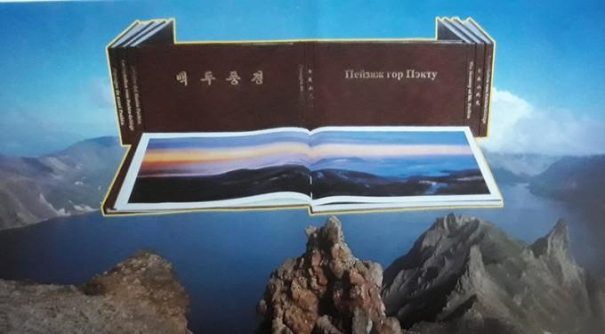 북한 화첩 백두 풍경.jpg