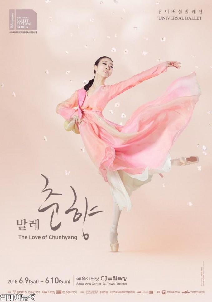 [Poster] 발레 춘향 The Love of Chunhyang ⓒ유니버설발레단_사진 김경진.jpg