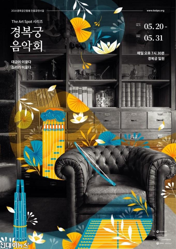 [포스터]경복궁음악회.jpg