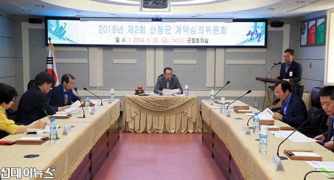 산청군 계약심의위원회 1-1.jpg