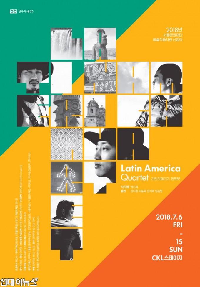 라틴아메리카_포스터_최종_웹용.jpg