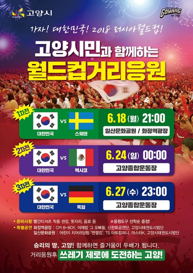 1_'2018러시아월드컵'-고양시민의-함성-모은다.jpg