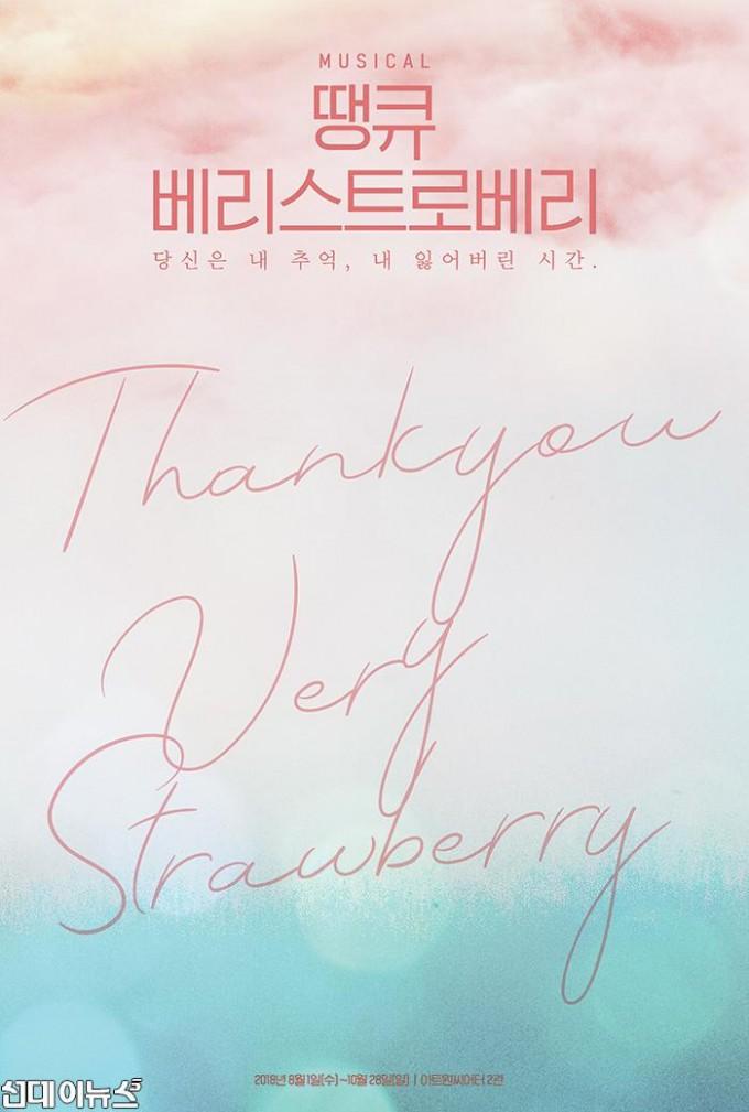 뮤지컬 _땡큐 베리 스트로베리_ 포스터.jpg