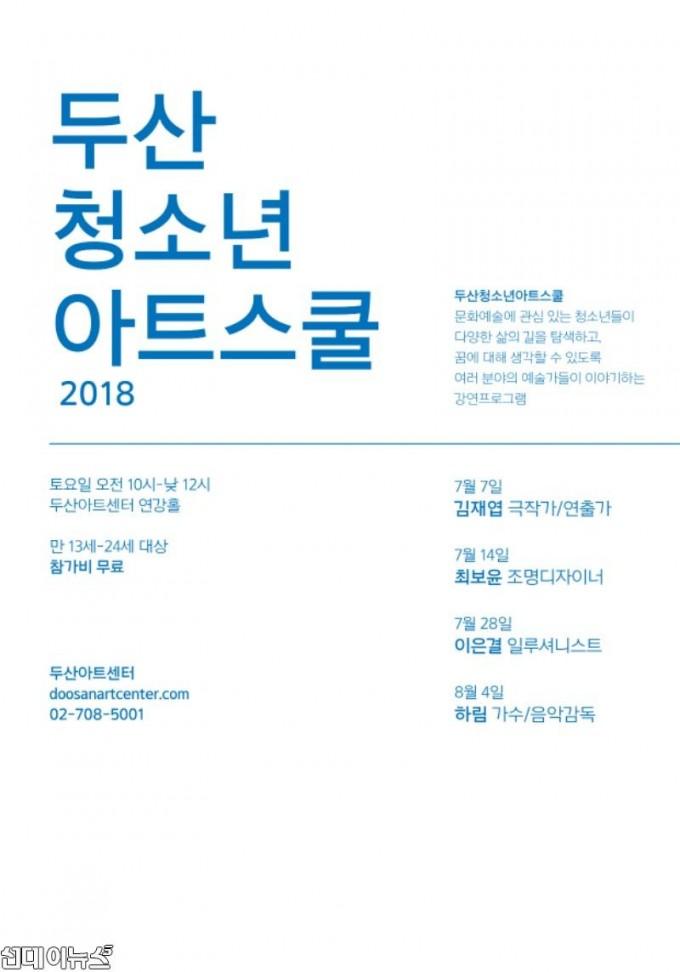 두산청소년아트스쿨 2018_포스터.jpg