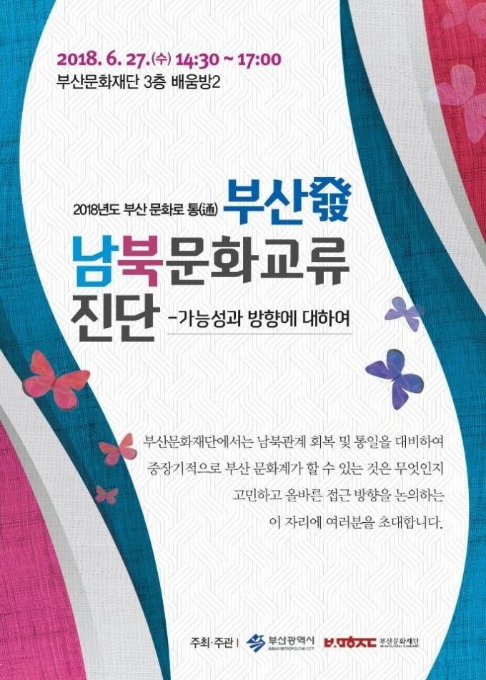 부산문화재단 주최 2018년 부산 문화로 통(通) 포스터.jpg