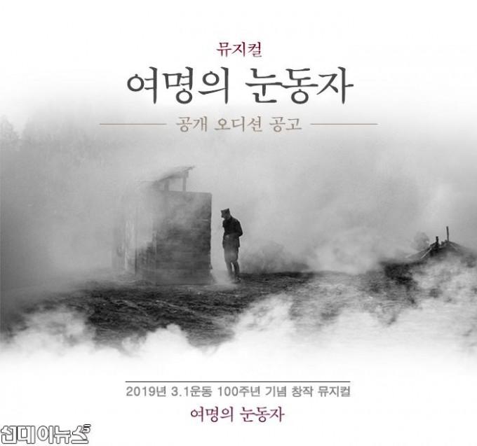 뮤지컬 여명의 눈동자 공개 오디션 공고.jpg