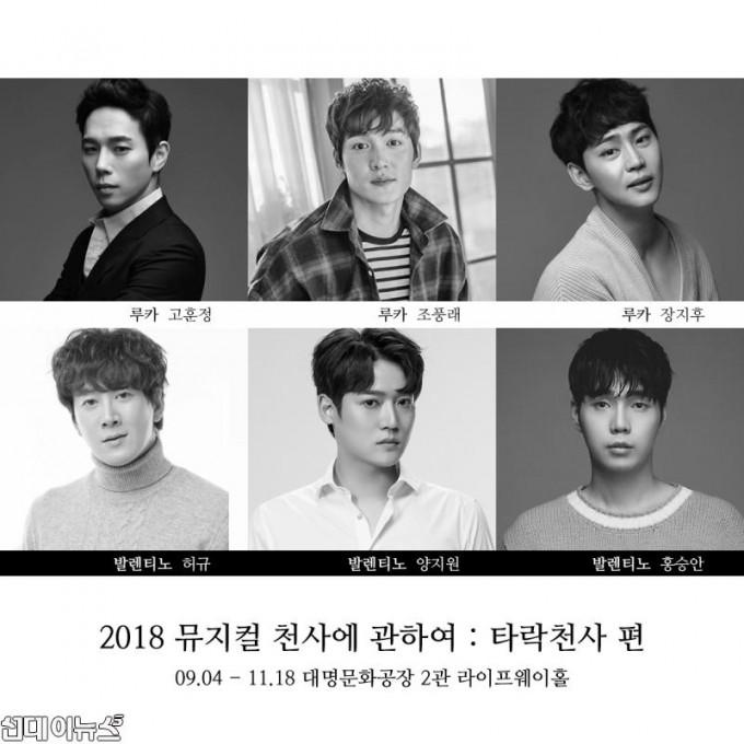 2018_뮤지컬_천사에 관하여 타락천사 편_캐스팅 공개.jpg