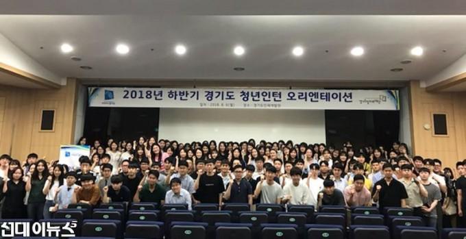 2018 경기도 하반기 청년인턴 ot1.jpg