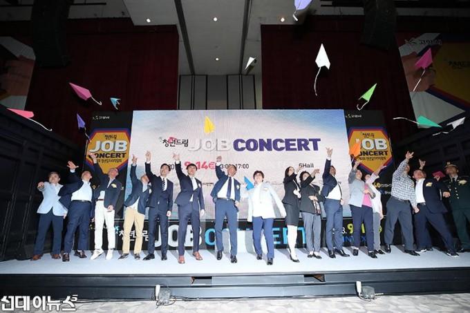 1_고양시,-청년일자리박람회-'청년드림-JOB콘서트'-성료-(1).jpg