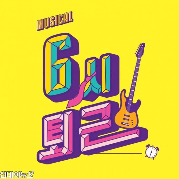 뮤지컬 6시퇴근_로고.jpg