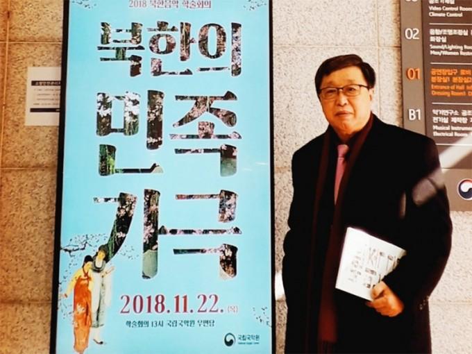 국립국악원-학술회의-북한의-민족가극-2018.11.---0jpg.jpg