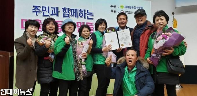 02_여주새마을회, 전국 우수 마을공동체 뽐내기 대회.jpg
