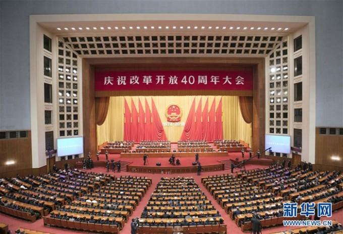 중국-개혁개방 40주년 경축식-인민대회당-2018.12..18..jpg