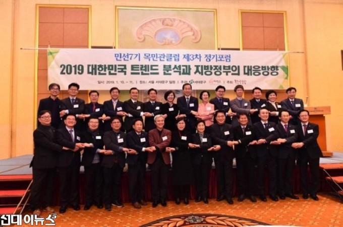 01_민선7기 목민관클럽 3차 포럼 참석 (4).jpg