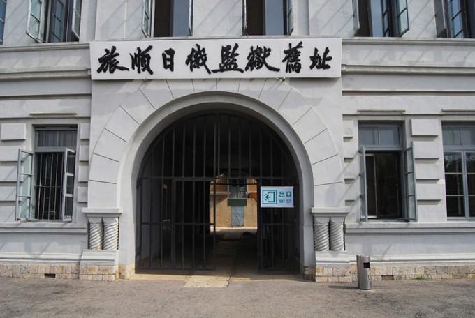 중국-다렌-뤼순감옥.jpg