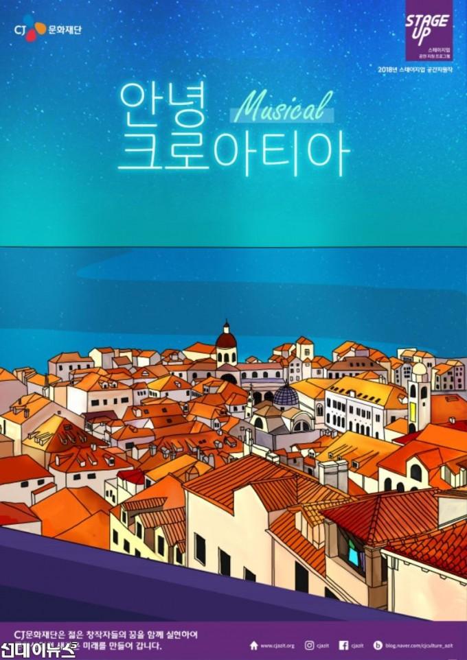 [보도자료] CJ문화재단_2019 스테이지업 공간지원사업 공모 시작_안녕 크로아티아 포스터.jpg