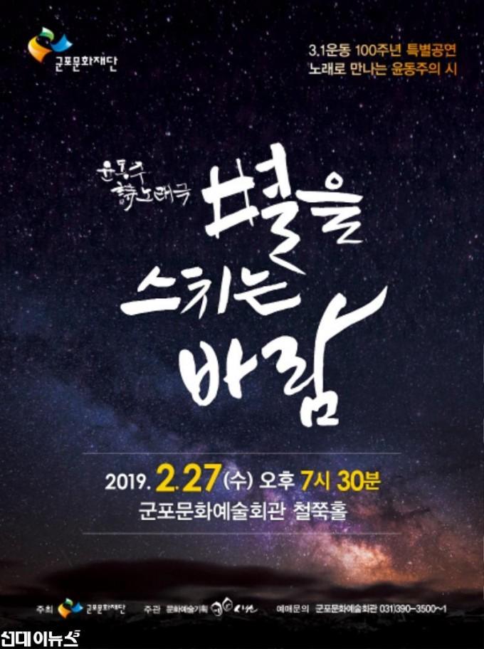 별을 스치는 바람 포스터(최종).jpg