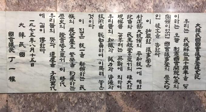 국회의사당 준공기.jpg