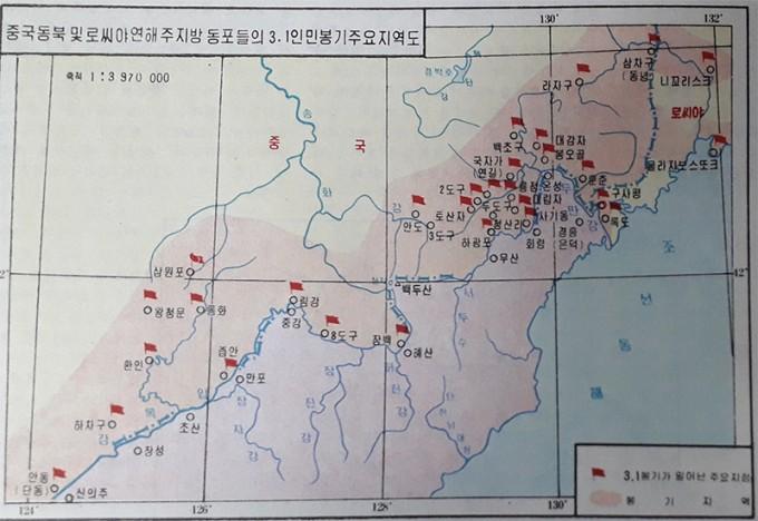 3·1운동-중국-동북--및-로씨야-연해주지방-동포들의-3·1인민봉기-주요지역도-조선대백과사전-13.jpg