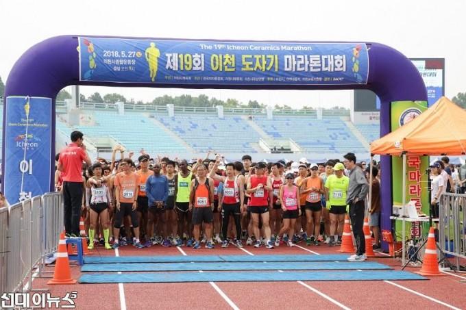 지난해 열렸던 이천도자기마라톤대회.jpg