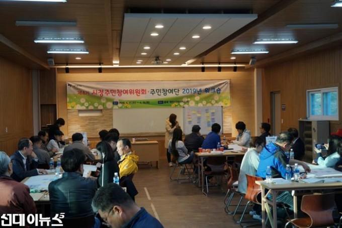 1-고양시,-2019년-시정주민참여위원회주민참여단-워크숍-개최(1).jpg