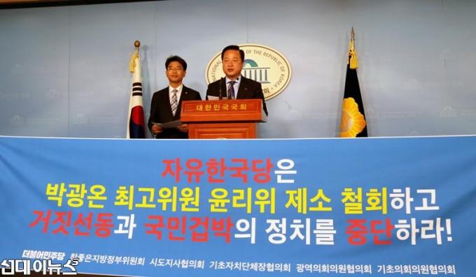 s_r_20190425_자유한국당-거짓선동규탄-(1).jpg