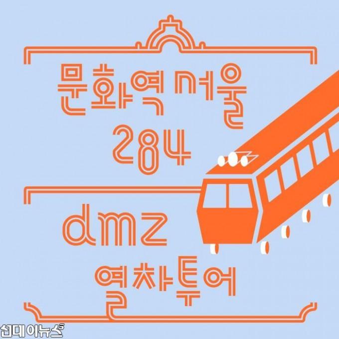 문화역서울 284 전시 연계 프로그램 열차투어_포스터.jpg