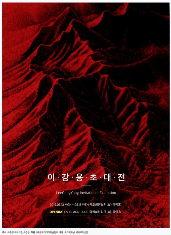 이강용-초대전-포스터.jpg