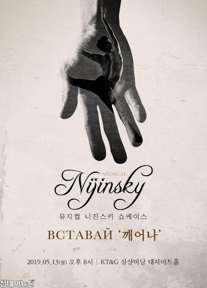 니진스키_쇼케이스-포스터.jpg
