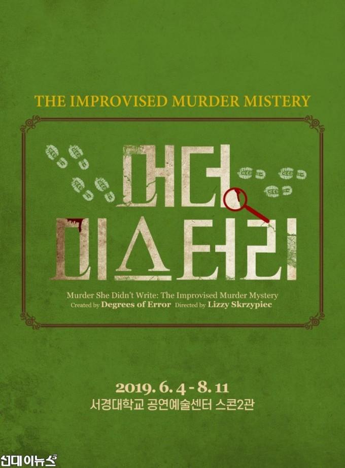 연극 머더 미스터리 포스터.jpg
