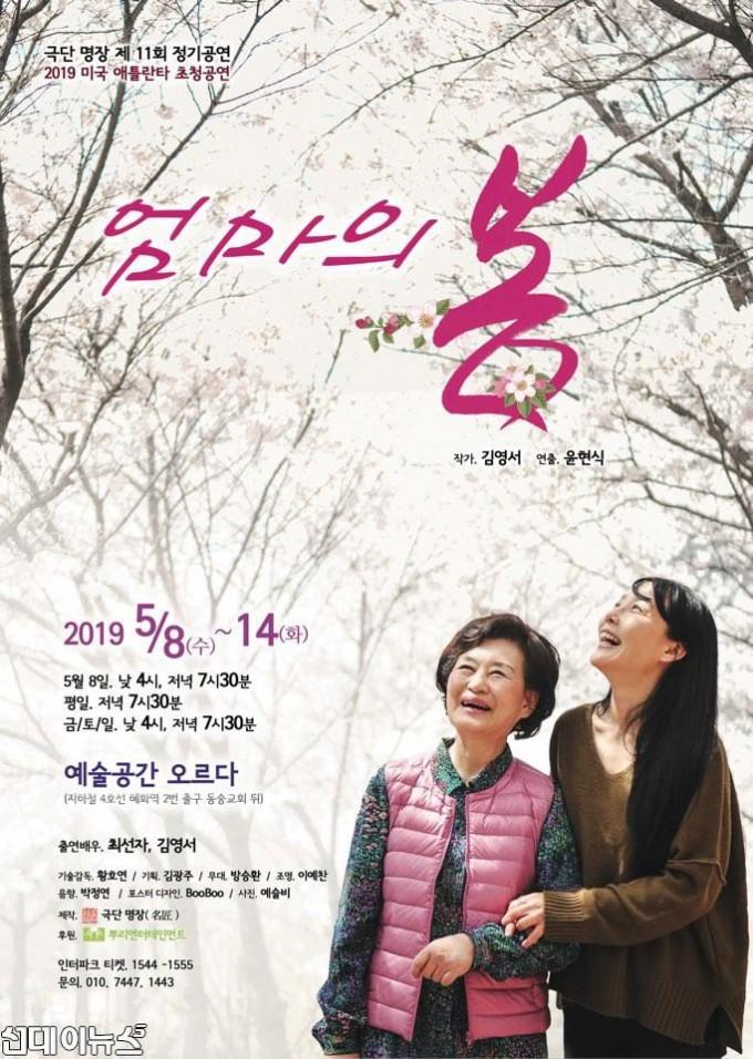 연극 엄마의 봄 포스터.jpg