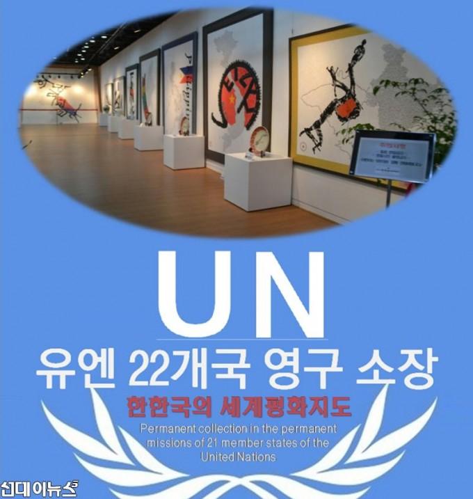 유엔본부-22개국가에-소장되어-있는-한글-세계평화지도(도자기)작품-이미지(사진이미지제공=(사)지구촌문화예술재능나눔운동본부).jpg