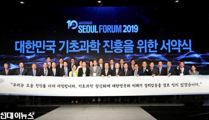 서울포럼-2019(3).jpg
