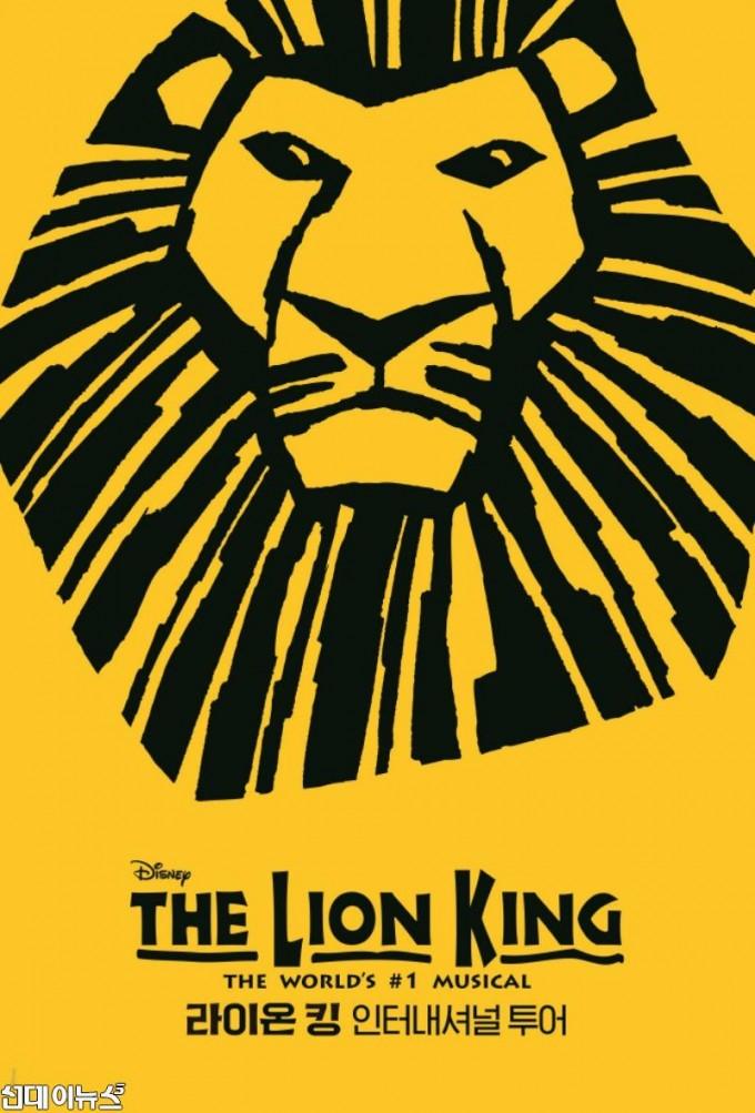 라이온 킹 인터내셔널 투어 포스터.jpg