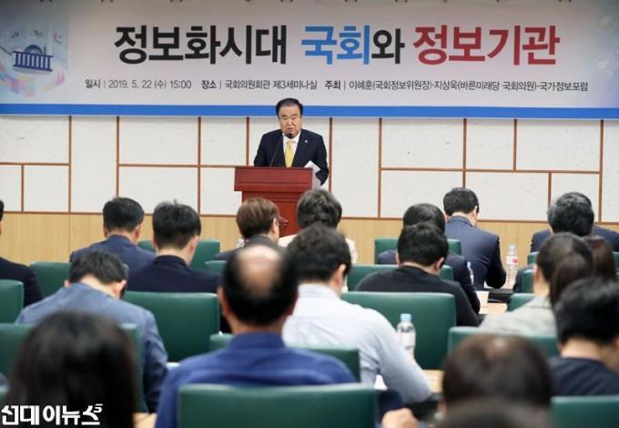 '국가정보포럼-설립-기념-세미나'-참석(1).jpg