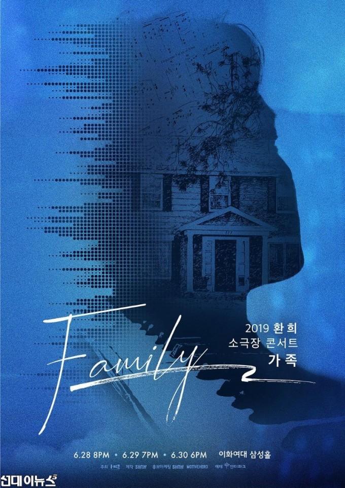 환희 소극장 콘서트 가족 포스터.jpg