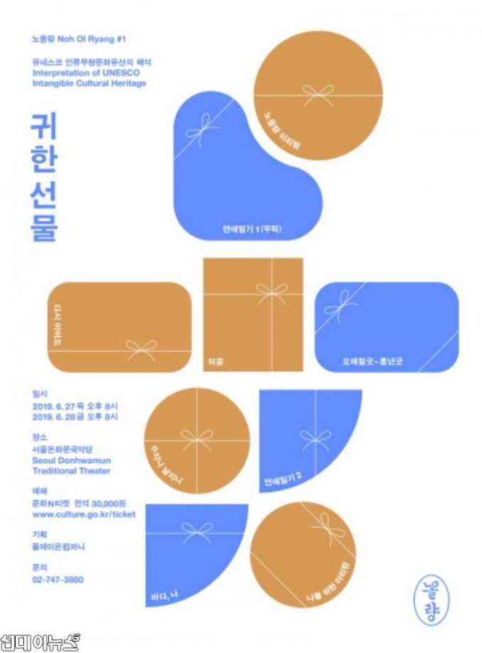 노올량 20190 작품발표공연 _귀한 선물_플레이온 제공.jpg