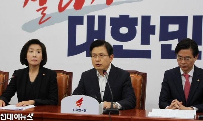 자유한국당11.jpg