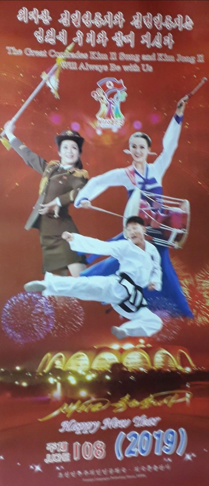 2019년-북한-달력-표지-북한-외국문출판사-발행.jpg