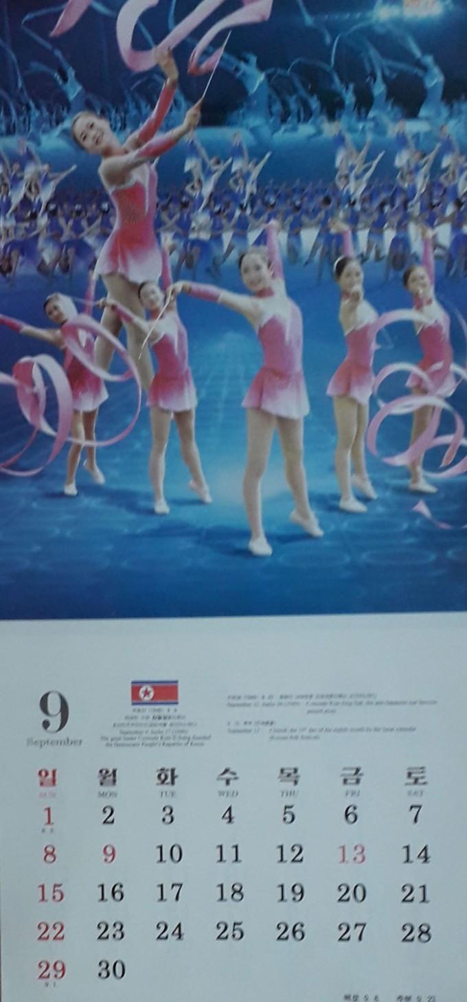 2019년-북한-달력-9월-북한-외국문출판사-발행.jpg