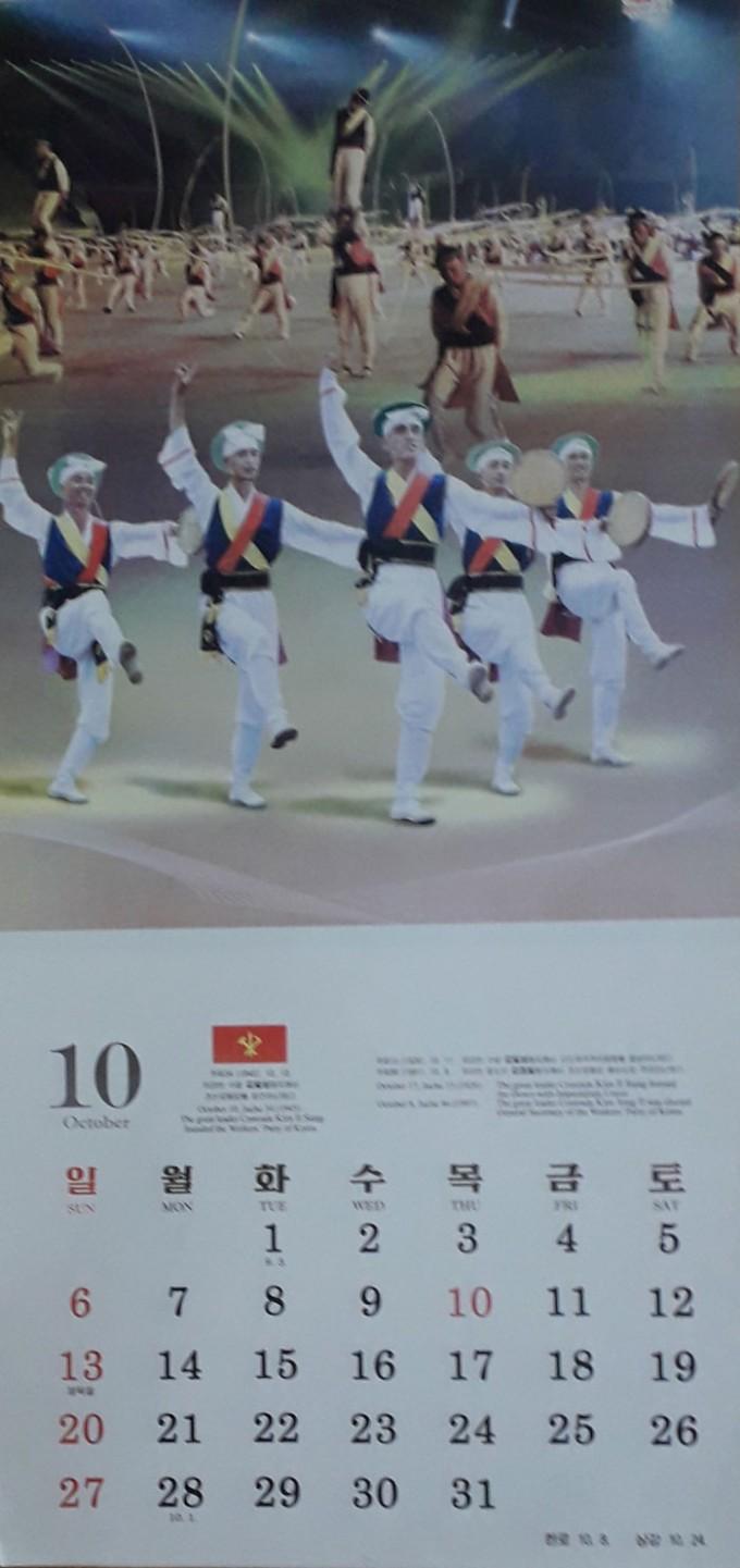 2019년-북한-달력-10월-북한-외국문출판사-발행.jpg
