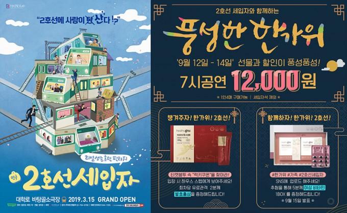 2019_추석_2호선세입자_포스터_이벤트.jpg