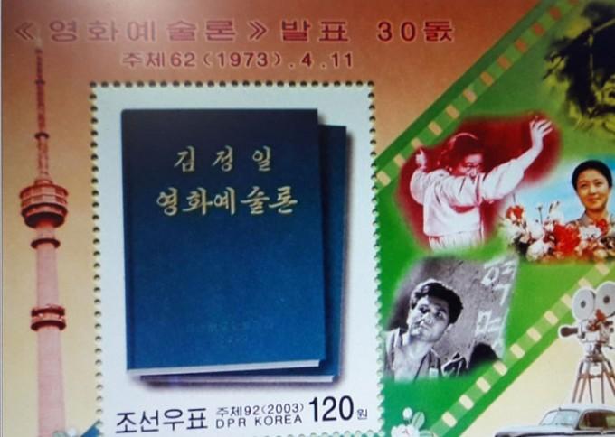 [북한영화]김정일이-집필했다는-영화예술론과-기념우표.jpg