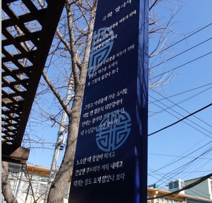 미당-서정주의-집-서울-관악구-남부순환로-256나길-(남현동).jpg