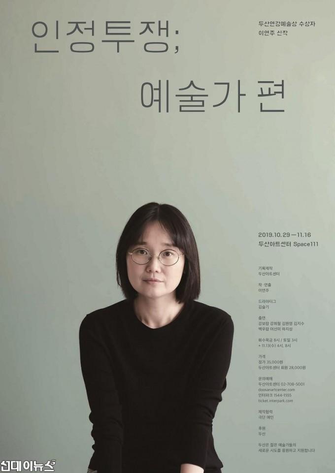 (포스터)인정투쟁 예술가편_두산연강예술상수상자_이연주신작_두산아트센터(웹용).jpg