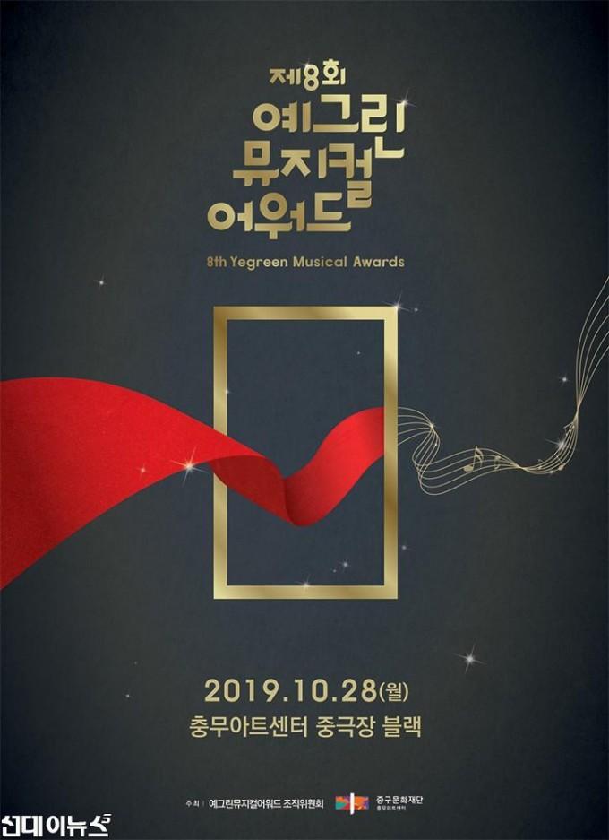 제8회예그린뮤지컬어워드_포스터.jpg