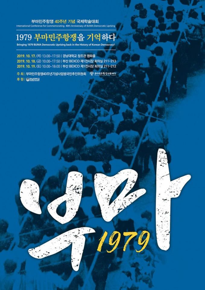 부마민주항쟁-40주년-국제학술대회(2019.jpg